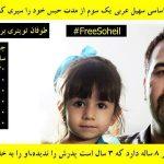 طوفان توییتری برای آزادی سهیل عربی