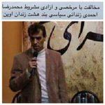 عدم موافقت با مرخصی درمانی و آزادی مشروط زندانی سیاسی محمدرضا احمدی