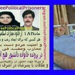 اینجا جمهوری اسلامی ایران ، حکومتی که یک پیرمرد را به جرم ملاقات با پسرش بیش از ۶ سال زیر حکم اعدام نگه داشته است