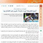 فرهنگ فُحش و نژاد پرستی، و « بی غیرت»، خواندن «سردار آزمون»، جوان ۲۱ ساله تیم ملی، نسبت به بازیکنان تیم ملی فوتبال کشور همسایه قطر!