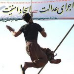 با اعدام ۸ زندانی در زندان ارومیه از جمله یک زن و همسرش ، شمار اعدامشدگان طی ۲۴ روز گذشته دستکم بە ۴۷ نفر رسید