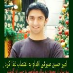امیر حسین صیرفی از چهارم آبان ماه اقدام به اعتصاب غذا کرده و جانش در خطر است