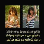 همسر زندانی سیاسی سهیل عربی درباره آزارهای سپاه ازجمله هک و شنود می گوید+عکس