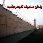 دو تن از زندانیان سیاسی آزادی با پابند الکترونیکی را نپذیرفتند