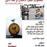 جشنواره شعر، داستان و نقد ادبی و هنری کانون نویسندگان ایران در تبعید