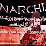 پوستر های فراخوان ۵ آذر در بلوچستان ، ۱۱ آذر در رشت و  ۱۴ آذر در تهران