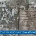 گزارشی آماری در رابطە با کشتار مردم کردستان در دهه شصت – قسمت دوم