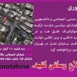 روز سه شنبه تجمع اعتراضی مقابل دفتر سازمان ملل در تهران علیه دستگیری های اخیر ترکیه