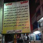ممنوع شدن اجاره دادن منزل به شهروندان بلوچ در بیدخون عسلویه محکوم است و نشانه فاشیسم عریان است+ عکس