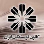 هجوم سرکوبگران جمهوری اسلامی به تجمع اعضای کانون نویسندگان ایران