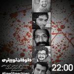 طوفان تویتری برای ۵ زندانی سیاسی جمعه ۲۴ دی، ساعت ۲۲:۰۰ با هشتگ #Free5Freedmen
