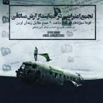 پیشنهاد تجمع اعتراضی در داخل و خارج از کشور در حمایت از آرش صادقی و دیگر زندانیان اعتصابی