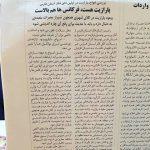 گزارش تجمع شیرازیها در برابر استانداری؛ سهشنبه ۲۸ دی در اعتراض به امواج سرطانزای پارازیت