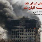 پوستر ۲ – در اعتراض به مسببین فاجعه پلاسکو در روز ۲ شنبه ساعت ۹ صبح در ضلع جنوبی مصلای تهران-خیابان عباس آباد