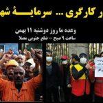 پوستر ۳ – در اعتراض به عاملین فاجعه پلاسکو ، وعده ما در روز ۲ شنبه ۱۱ بهمن ساعت ۹ صبح در ضلع جنوبی مصلا- خیابان عباس آباد