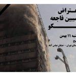 پوستر ۱- تجمع اعتراضی علیه مقصرین فاجعه پلاسکو در روز ۲ شنبه ساعت ۹ صبح در ضلع جنوبی مصلای تهران-خیابان عباس آباد