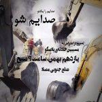 پوستر ۶ – صدای را بشنو ، صدایم شو : تجمع علیه مقصرین فاجعه پلاسکو در روز ۲ شنبه ساعت ۹ صبح در ضلع جنوبی مصلای تهران-خیابان عباس آباد