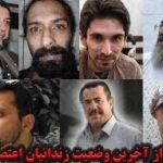 خبرگزاری هرانا : تداوم اعتصاب آرش؛ گزارشی از آخرین وضعیت زندانیان در اعتصاب غذا