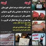 فراخوان ادامه اعتراضات مردم استان خوزستان در روز پنج شنبه برای چهارمین روز