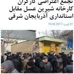 صدها نفر از کارگران کارخانه شیرین عسل تبریز در مقابل ساختمان استانداری در این شهر تجمع اعتراضی برگزار کردند