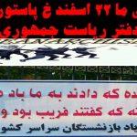فراخوان بازنشستگان به تجمع در ۲۲ اسفند ۱۰ صبح، خیابان پاستور مقابل دفتر روحانی + ۴ پوستر