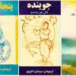 حکم اعدام مرجان داوری برای ترجمه چند کتاب
