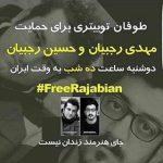 طوفان توییتری برای حمایت از برادران رجبیان امشب دوشنبه ساعت ۲۲ شب   #FreeRajabian