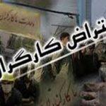 تجمعات کارگری در چند شهر ایران در اعتراض به پرداخت نشدن معوقات مزدی آنان