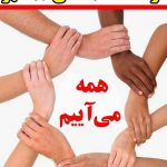 گردهمایی بزرگ اعتراضی معلمان در سراسر ایران ۱۹ اسفند ۱۳۹۵ + ۴ پوستر