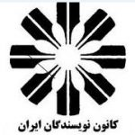 کانون نویسندگان ایران : سال نو فرخنده باد!