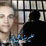 علیرضا گلیپور زندانی سیاسی مردم را به تحریم انتخابات و شرکت نکردن در انتصابات نمایشی نظام دعوت کرد