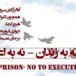 عفو بینالملل خواستار توقف اعدام دو زندانی در ایران شد