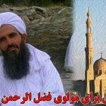 برای آزادی مولوی فضل الرحمن کوهی با طوفان توییتری و دیگر اقدامات بکوشیم