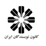 کانون نویسندگان ایران : فرخنده است اول ماه مه؛ روز جهانی کارگر
