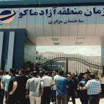 اعتصاب اصناف و کسبه بازار مرزی ماکو در مقابل سازمان منطقه آزاد