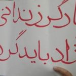 اتحادیه کارگران سوئد«ال او» خواهان آزادی کارگران زندانی در ایران است!