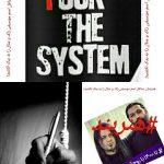 هنربندان شرم کنید! اسم موسیقی راک و متال را به یدک نکشید! Fuck the System