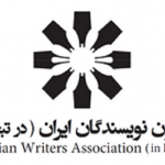بیست و یکمین شماره دفتر کانون نویسندگان ایران (در تبعید) منتشر شد!