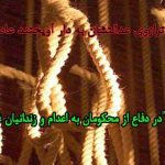 در دفاع از محکومان به اعدام و زندانیان غیرسیاسی