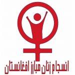 اعلامیۀ انسجام زنان مبارز افغانستان در پیوند به حوادث اخیر