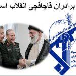 واکنش فرمانده سپاه برادران قاچاقچی انقلاب اسلامی به روحانی: «صاحب تفنگ که سهل است، صاحب موشک هستیم»