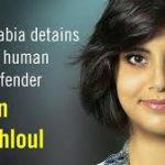 عربستان؛ دستگیری فعال حقوق زنان که ممنوعیت رانندگی زنان را به چالش کشیده بود #لجین_الهذلول