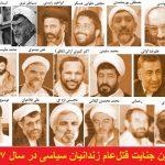 مسئولان دخیل در کشتار سال ۶٧  نیری، رئیسی، ریشهری، اشراقی ، پورمحمدی و در کل کشور ۲۰ قاضی جنایت آفریدند