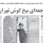 کشف اجساد کودکان بدون چشم و کلیه در بیابان های تهران و فروش، اجاره یا قاچاق اعضای کودکان در ایران