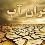 ایران با ۹۵ درصد خشکسالی و بهرهبرداری بیش از ۱۰۷ درصد آبهای سطحی و خطر مهاجرت ۵۰ میلیون نفر در مسیر نابودی است
