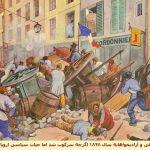 نگاهی به شورش های شهری : اراک