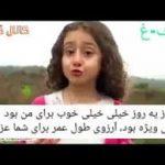 ویدئو : از این کودک ۶ ساله کُرد باید آموخت ، نه قفس برای حیوانات و نه زندان برای انسانها
