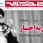 سابقه قتلهای سریالی و زنجیرهای یا به گفته خامنهای«آتش به اختیار» در ایران!