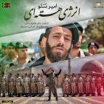 قابل توجه تتلو : تیم پرسپولیس تهران در صورت پیروزی، قهرمانی را به خانواده آتنا اصلانی تقدیم خواهد کرد