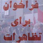فراخوان تظاهرات در دفاع از مبارزات کارگری در ایران